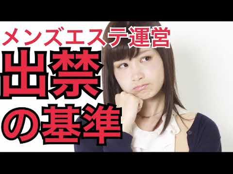 【メンズエステ運営】出禁の基準 - YouTube
