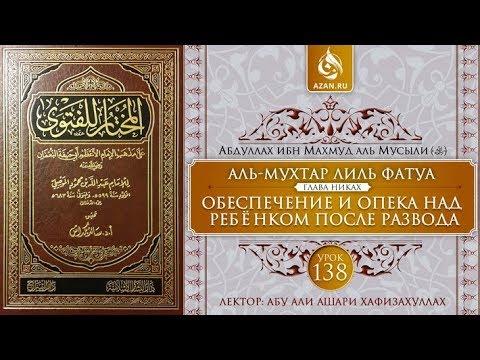 «Аль-Мухтар лиль-фатуа» - Ханафитский фикх. Урок 138. Обеспечение и опека над ребёнком после развода