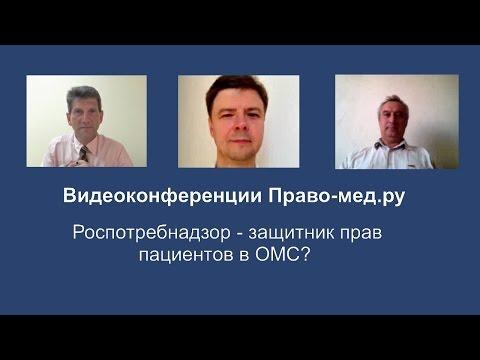 Роспотребнадзор - защитник прав пациентов в ОМС?