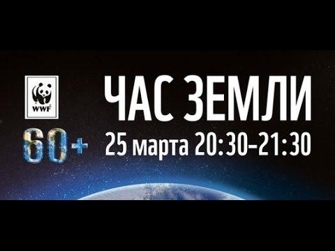 Главный эколог Республики Башкортостан Илдар Хадыев призывает принять участие во Всемирной акции «Час Земли»