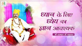 ध्यान के लिए ध्येय का ज्ञान आवश्यक | Shri Satpal Ji Maharaj | Manav Dharam