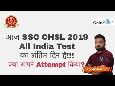 आज SSC CHSL 2018 All India Test का अंतिम दिन है !!! क्या आपने Attempt किया?