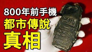 【都市傳說真相】800年前竟有手機存在! | PowPow