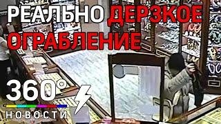 Дерзкое ограбление ювелирного магазина с помощью трубы