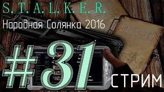 S.T.A.L.K.E.R. Народная Солянка 2016 23.02.18 [31] - {МАХ Сложность - Уровень мастер}.
