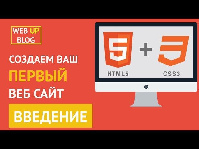 [Введение] Основы HTML и CSS для начинающих