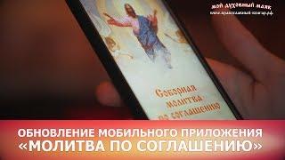 Горячо ожидаемые обновления мобильного приложения «Молитва по соглашению»