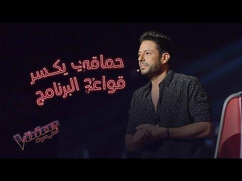 """محمد حماقي يتسبب في كسر قواعد """"ذا فويس"""""""