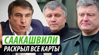 Саакашвили раскрыл все карты