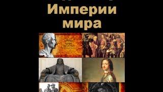 Римская империя.Великие империи Мира