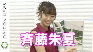 ラブライブ!声優・斉藤朱夏、サプライズケーキに涙ぐむ「本当にやられました」1st写真集『裸足。』発売記念サイン会