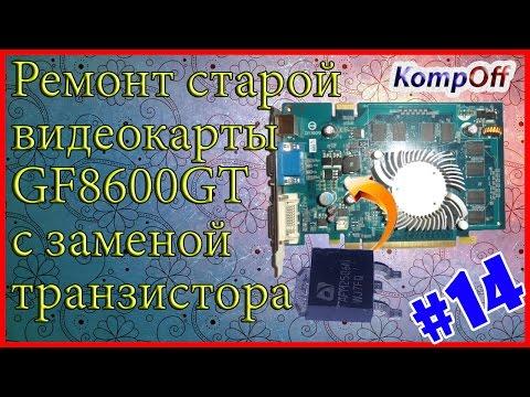 Ремонт видеокарты GF8600GT с заменой транзистора. Ремонт видеокарты своими руками