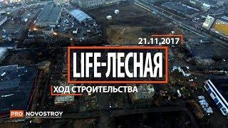"""ЖК """"Life-Лесная"""" [Ход строительства от 21.11.2017]"""