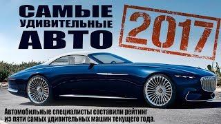 Самые удивительные авто 2017 года! Ближайшее будущее