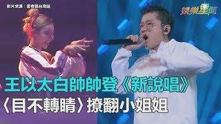王以太白帥帥登《新說唱》!金曲TOP2〈目不轉睛〉撩翻小姊姊 三立新聞網SETN.com