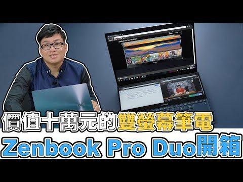 Joeman 開箱超潮的雙螢幕筆電 價值十萬元 !!