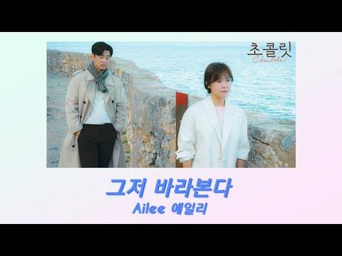 韓劇Chocolate ost繁中歌詞 Ailee-그저 바라본다 - 戲劇綜藝板   Dcard
