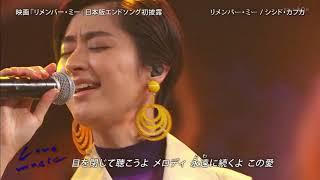 JAPANESE:ShishidoKavka-RememberMeEndCreditsVersionFrom