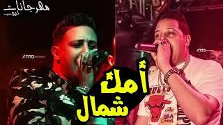 اغاني طرب MP3 مهرجان امك شمال حمو بيكا وميسرة تحميل MP3