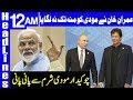 PM Imran Khan ignore Modi at SCO summit | Headlines 12 AM | 15 June 2019 | Dunya News