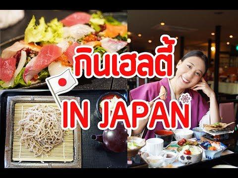 Healthy Travel Ep1 : วิธีกินอาหารญี่ปุ่น แบบไม่ต้องกลัวอ้วน | Booky HealthyWorld