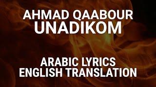 تحميل اغاني Ahmad Qaabour - Unadikom (Fusha Arabic) Lyrics + Translation - أحمد قعبور أناديكم MP3