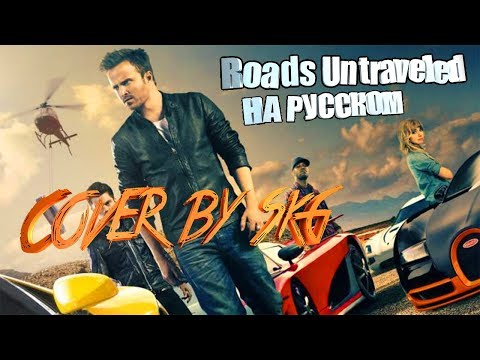 LINKIN PARK - ROADS UNTRAVELED (COVER BY SKG НА РУССКОМ)