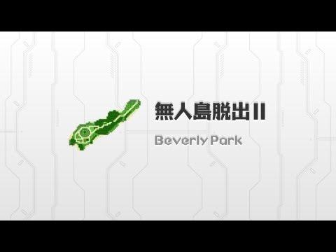 Video of 無人島脱出II【レトロ2D RPG風 脱出ゲーム第2弾!】