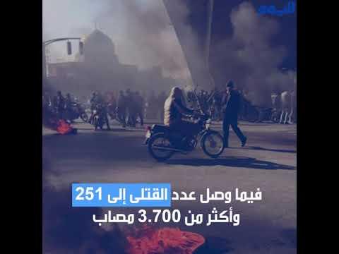 انتفاضة إيران.. النظام يقتل 251 متظاهرا والاحتجاجات تمتد إلى 165 مدينة