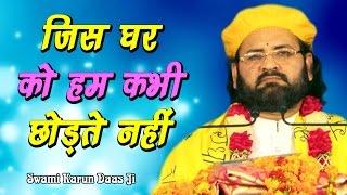 जिसे घर को हम कभी छोड़ते नहीं !! Popular Bhajan !! श्री स्वामी करुण दा�