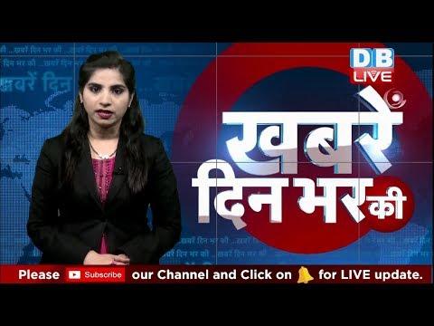 13 April 2019 |दिनभर की बड़ी ख़बरें | Today's News Bulletin | Hindi News India |Top News | #DBLIVE (видео)