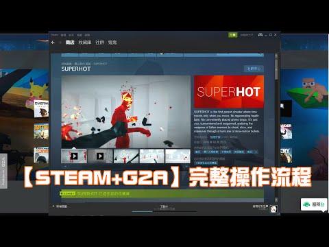 【STEAM+G2A】特價遊戲完整購買流程與啟動安裝方式