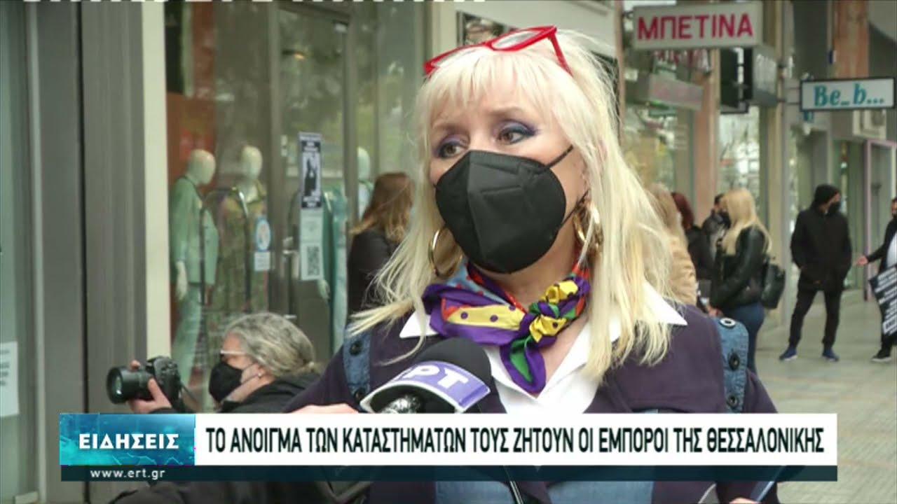 Το άνοιγμα των καταστημάτων τους ζητούν οι έμποροι της Θεσσαλονίκης | 06/04/2021 | ΕΡΤ