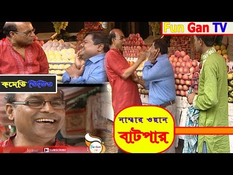 No One Batpar/নাম্বার ওয়ান বাটপার/ Comedy Videos/Funny Videos/Fun Gan TV/ New Comedy Video