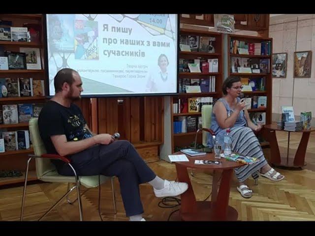 Зустріч із відомою українською письменницею і волонтеркою Тамарою Горіха Зерня
