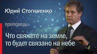 Что свяжете на земле, то будет связано на небе - Юрий Стогниенко
