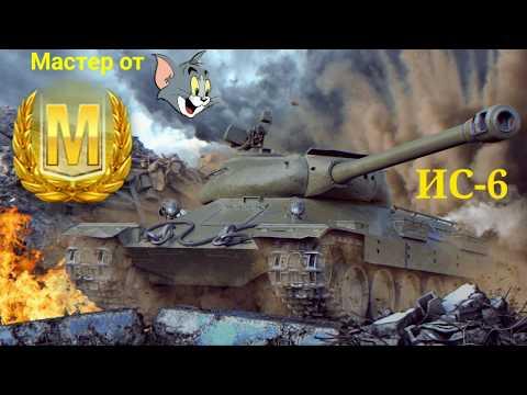 ИС-6 МАСТЕР [World of Tanks blitz] WOTB