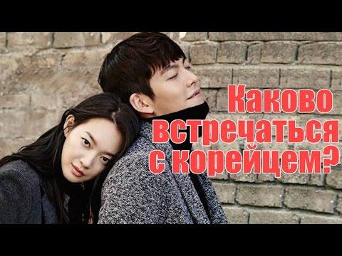 Корейский Парень. Отношения с Корейцем