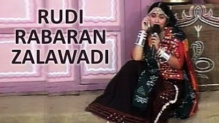 Rudi Rabaran Zalawadi   Rudi Rabaran - Traditional Folk Songs / Lokgeet  - Gujarati Songs