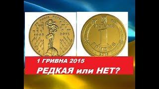 ЦЕНА МОНЕТЫ 1 ГРИВНА 70 ЛЕТ ПОБЕДЫ  РЕДКАЯ или НЕТ? Стоимость монет Украины 1992-2018 годов