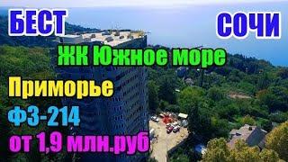 ЖК Южное Море Сочи - обзор от 10.2017