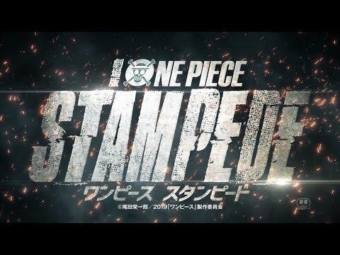 《海賊王》20週年紀念劇場版《ONE PIECE STAMPEDE》特報公開!