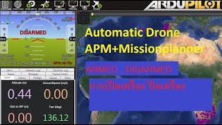 APM Automatic Drone : Armed Check (การเปิดปิดเครื่อง)