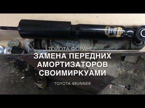 Замена амортизаторов Тойота Форанер своими руками / DIY / Toyota 4Runner