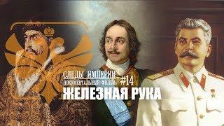Следы Империи: Железная рука. Иван IV (Грозный), Пётр I и Иосиф Сталин. Документальный фильм. 12+