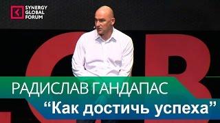 Как достичь успеха | Радислав Гандапас