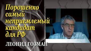 Леонид Гозман: Все гадости, которые сможет сделать Россия, она сделает