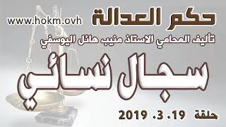 حكم العدالة - حلقة 19 اذار / مارس 2019