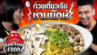 [Full EP.1] ก๋วยเตี๋ยวเรือชามยักษ์ กับ พีท   Bang Bang Food   LUVE