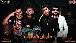 مهرجان [ مليش شقايق ] شواحه ابو كمال - حمو التانجو   توزيع كيمو الديب   مهرجانات 2020 تحميل MP3